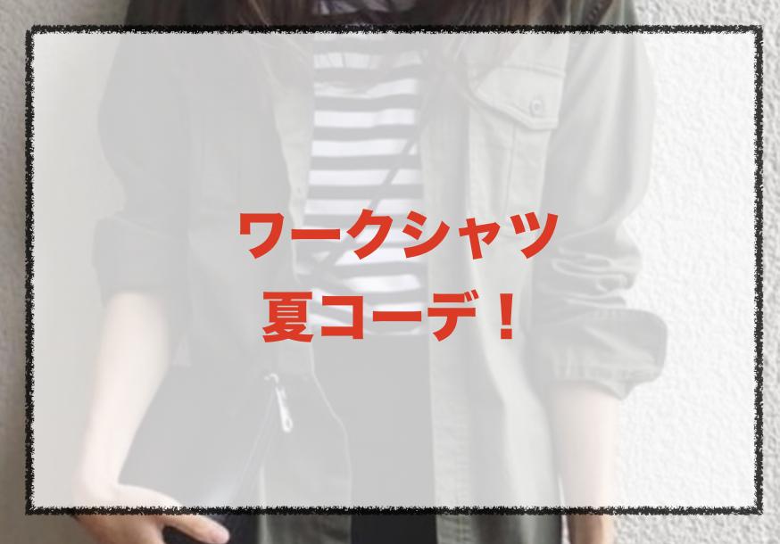 ワークシャツの夏向けコーデに関する参考画像