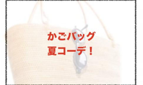 かごバッグの夏向けコーデに関する参考画像