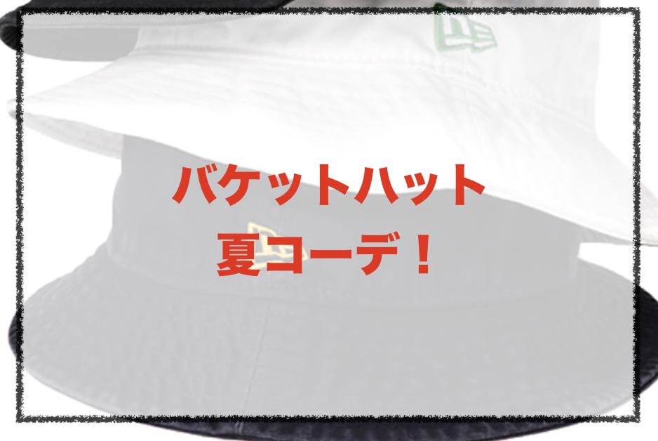 バケットハットの夏向けコーデに関する参考画像