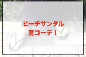 ビーチサンダルの夏向けコーデに関する参考画像