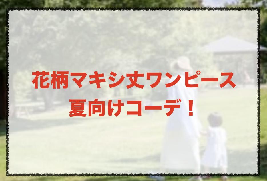 花柄マキシ丈ワンピースの夏向けコーデに関する参考画像