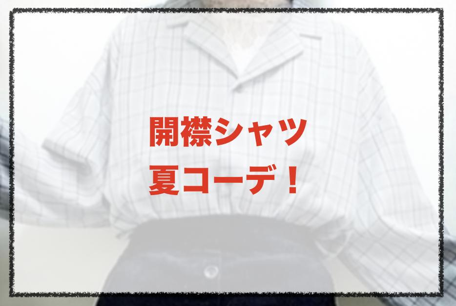 開襟シャツの夏向けコーデに関する参考画像