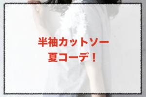 半袖カットソーの夏向けコーデに関する参考画像