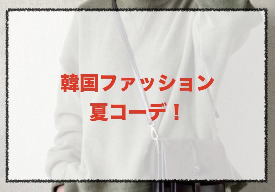 韓国ファッションの夏向けコーデに関する参考画像