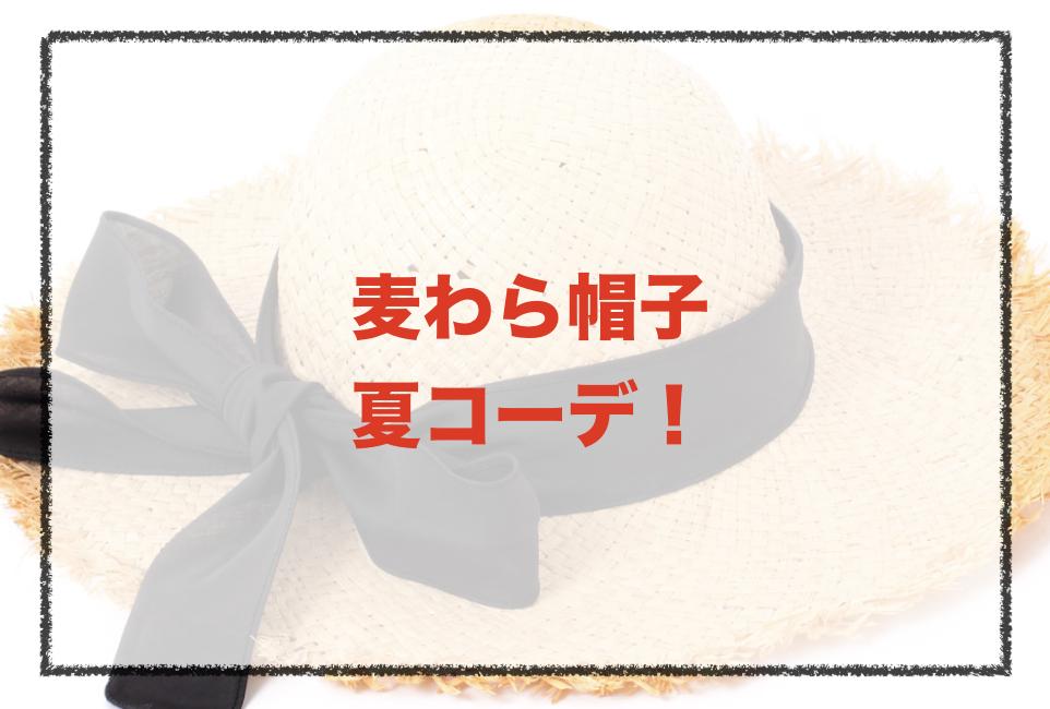 麦わら帽子の夏向けコーデに関する参考画像