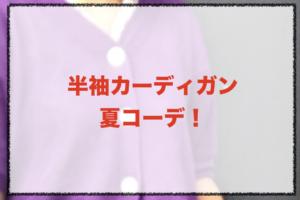 半袖カーディガンの夏向けコーデに関する参考画像