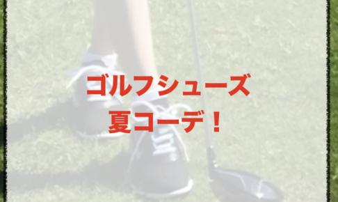 ゴルフシューズの夏向けコーデに関する参考画像