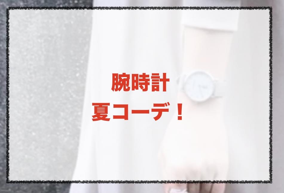 腕時計の夏向けコーデに関する参考画像