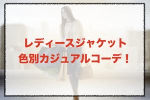 レディースジャケットのカジュアル色別コーデに関する参考画像