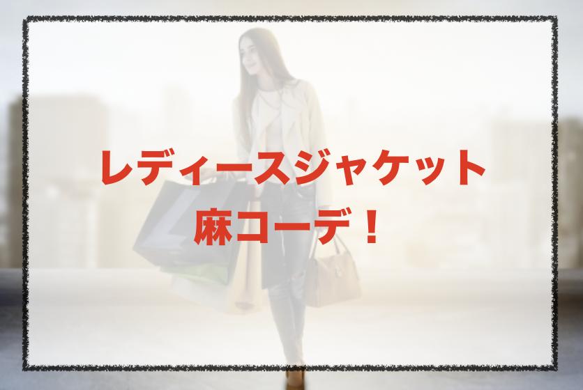 麻レディースジャケットのコーデに関する参考画像