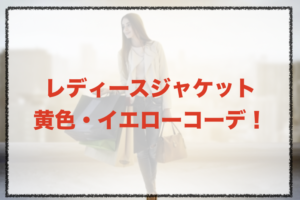 黄色・イエローのレディースジャケットコーデに関する参考画像