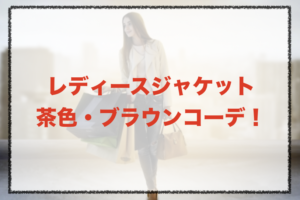 茶色・ブラウンのレディースジャケットコーデに関する参考画像