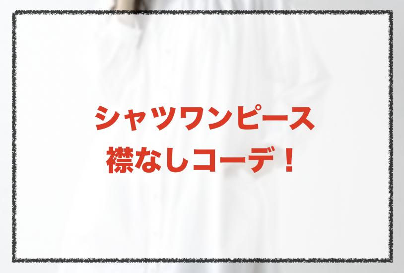 襟なしシャツワンピースコーデに関する参考画像