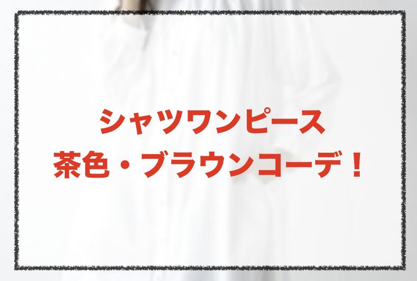 茶色・ブラウンのシャツワンピースコーデに関する参考画像