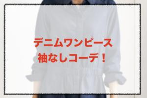 袖なしデニムワンピースのコーデに関する参考画像