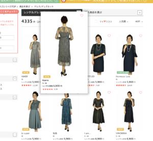 ドレスやワンピースのレンタルに関する参考画像