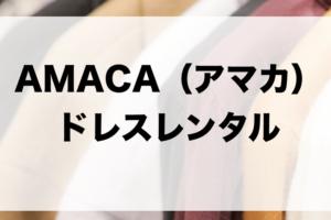 アマカのドレスレンタルに関する参考画像
