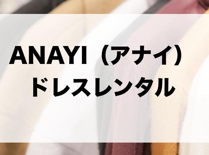アナイのドレスレンタルに関する参考画像