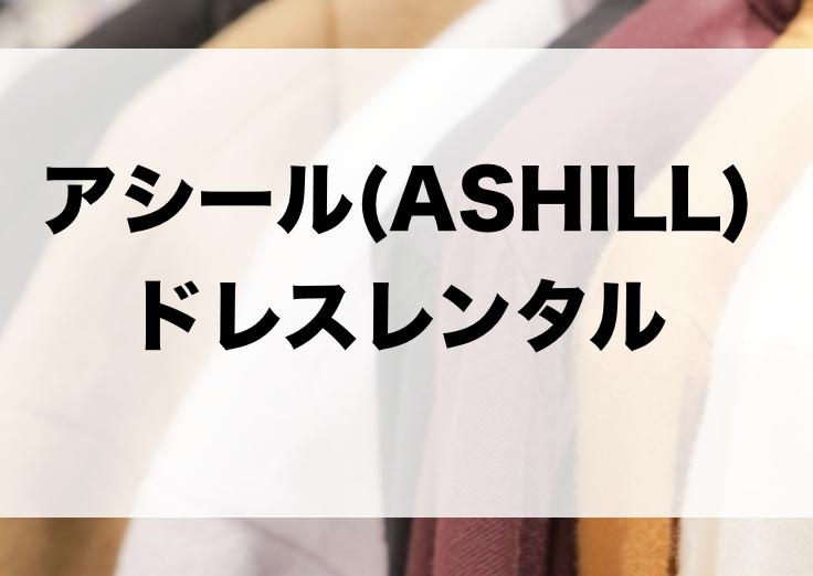 アシールのドレスレンタルに関する参考画像