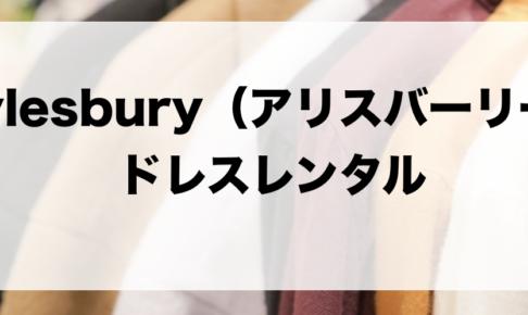 アリスバーリーのドレスレンタルに関する参考画像