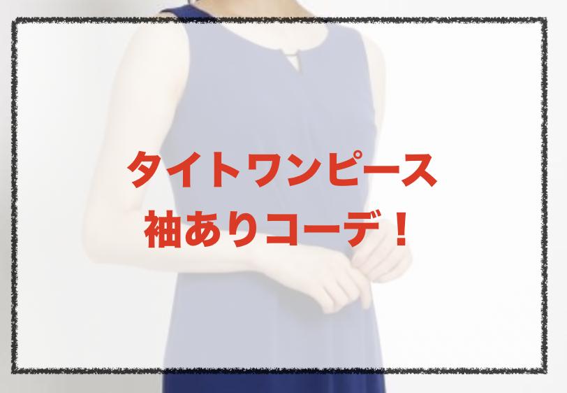 袖ありタイトワンピースのコーデに関する参考画像