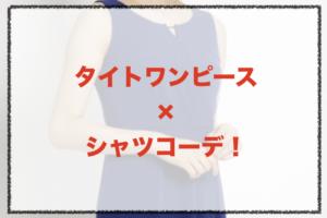 タイトワンピースとシャツのコーデに関する参考画像