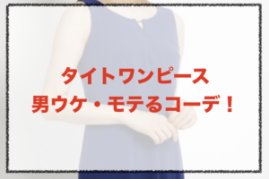 男ウケ・モテるタイトワンピースコーデに関する参考画像