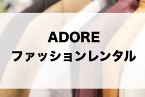 アドーアのドレスやワンピースレンタルに関する参考画像