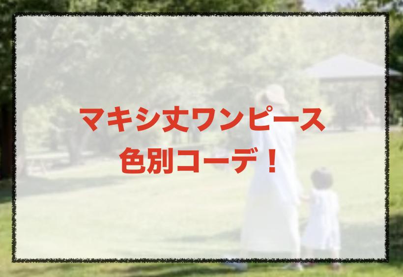 マキシ丈ワンピースの色別コーデに関する参考画像