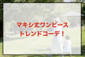 マキシ丈ワンピースのトレンドコーデに関する参考画像