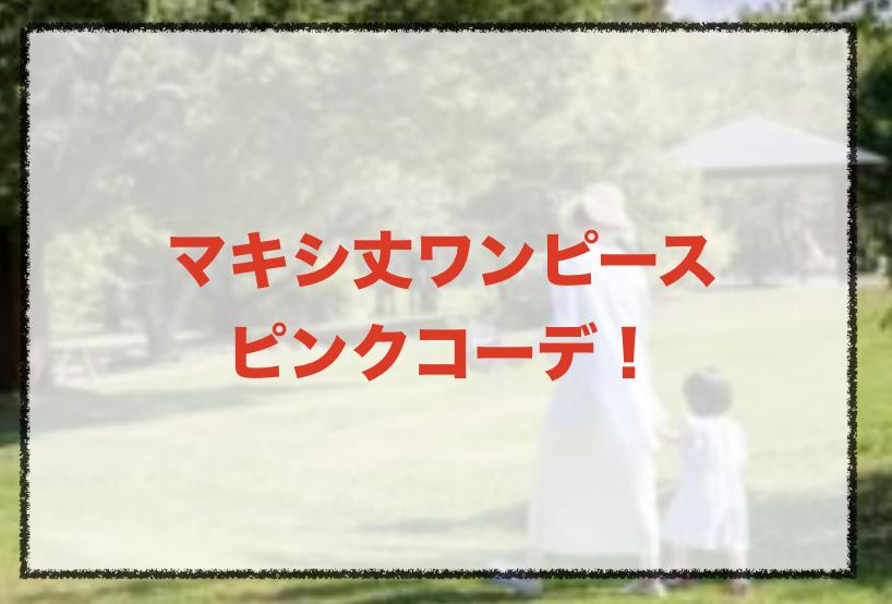 マキシ丈ワンピースのピンクコーデに関する参考画像