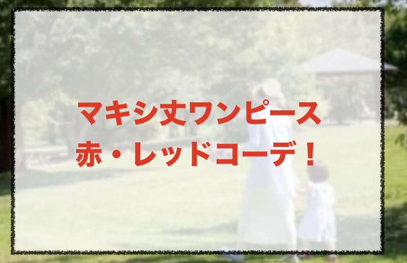 赤・レッドマキシ丈ワンピースのコーデに関する参考画像