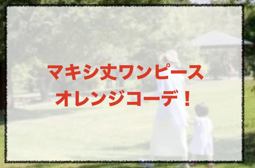 マキシ丈ワンピースオレンジのコーデに関する参考画像