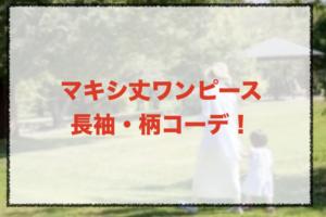 長袖・柄のマキシ丈ワンピースコーデに関する参考画像