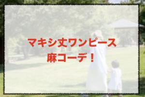 麻マキシ丈ワンピースのコーデに関する参考画像