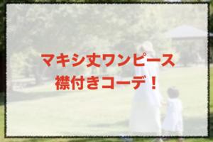 マキシ丈ワンピース襟付きのコーデに関する参考画像