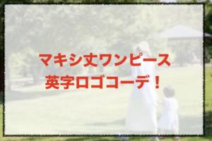 マキシ丈ワンピース英字ロゴのコーデに関する参考画像
