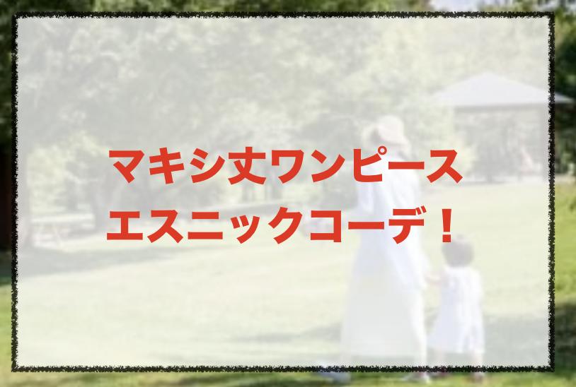 エスニックマキシ丈ワンピースのコーデに関する参考画像