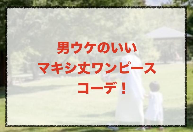 男ウケのいいマキシ丈ワンピースコーデに関する参考画像