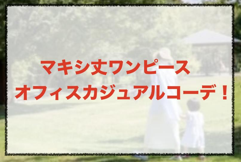 オフィスカジュアルマキシ丈ワンピースのコーデに関する参考画像