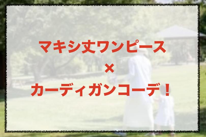 マキシ丈ワンピースとカーディガンのコーデに関する参考画像