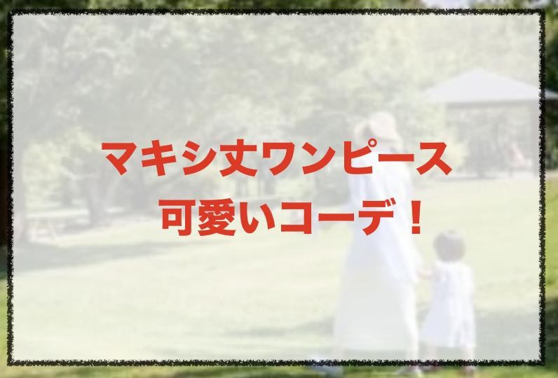 可愛いマキシ丈ワンピースコーデに関する参考画像