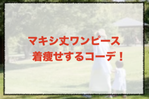 着痩せするマキシ丈ワンピースのコーデに関する参考画像
