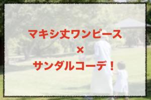 マキシ丈ワンピースとサンダルのコーデに関する参考画像