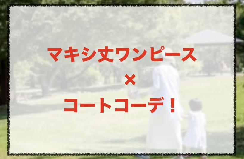 マキシ丈ワンピースとコートのコーデに関する参考画像
