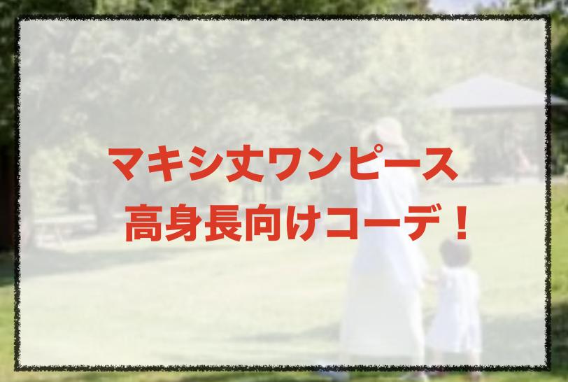 マキシ丈ワンピース高身長向けコーデに関する参考画像