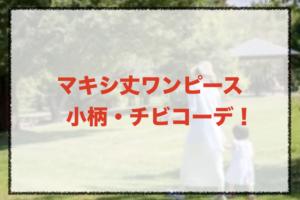 小柄・チビ向けマキシ丈ワンピースコーデに関する参考画像