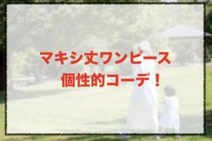 個性的マキシ丈ワンピースのコーデに関する参考画像