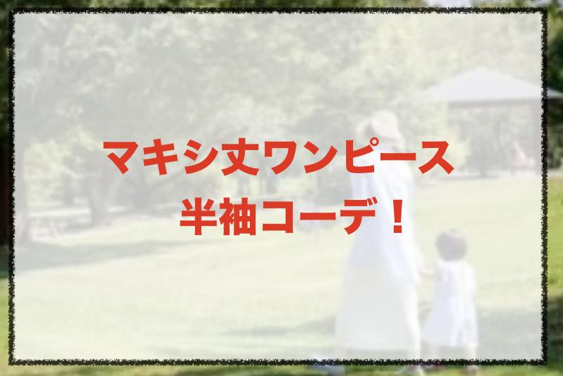 半袖マキシ丈ワンピースのコーデに関する参考画像