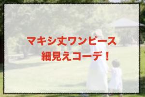 細見えマキシ丈ワンピースコーデに関する参考画像